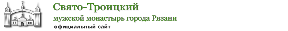 Свято-Троицкий мужской монастырь города Рязани